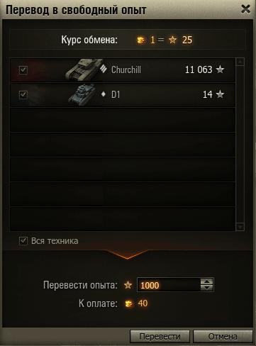Купить опыт в World of Tanks за золото