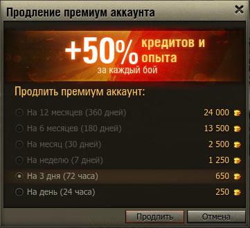 Купить премиум в World of Tanks за золото