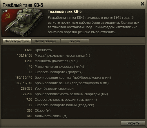 World of Tanks: премиумный танк КВ-5