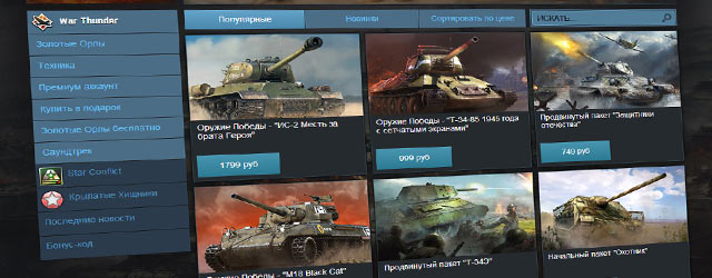 Танки от war thunder on ps4 without ps plus