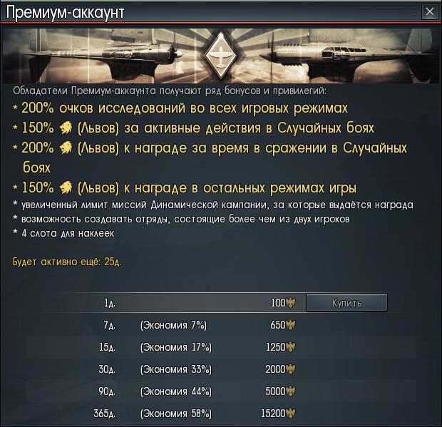 премиумные танки вар тандер