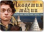Бесплатно скачать игру Академия Магии - Логические и головоломки - Казуальные мини-игры - Браузерные, казуальные, онлайновые, компьютерные и мини-игры