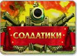 Бесплатно скачать игру Солдатики - Стратегии и бизнес - Казуальные мини-игры - Браузерные, казуальные, онлайновые, компьютерные и мини-игры