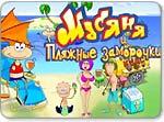 Бесплатно скачать игру Масяня и пляжные заморочки - Аркады и экшн - Казуальные мини-игры - Браузерные, казуальные, онлайновые, компьютерные и мини-игры