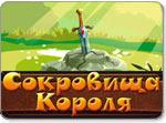 Бесплатно скачать игру Сокровища короля - Три в ряд / шарики - Казуальные мини-игры - Браузерные, казуальные, онлайновые, компьютерные и мини-игры