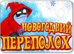 Бесплатно скачать игру Новогодний переполох - Стратегии и бизнес - Казуальные мини-игры - Браузерные, казуальные, онлайновые, компьютерные и мини-игры