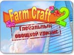Бесплатно скачать игру Чудесный огород 2: Глобальный овощной кризис (Farmcraft 2) - Стратегии и бизнес - Казуальные мини-игры - Браузерные, казуальные, онлайновые, компьютерные и мини-игры