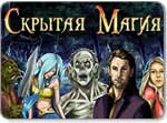 Бесплатно скачать игру Скрытая магия - Квесты и поиск предметов - Казуальные мини-игры - Браузерные, казуальные, онлайновые, компьютерные и мини-игры