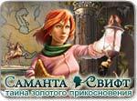 Бесплатно скачать игру Саманта Свифт и тайна золотого прикосновения - Логические и головоломки - Казуальные мини-игры - Браузерные, казуальные, онлайновые, компьютерные и мини-игры