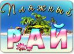 Бесплатно скачать игру Пляжный рай - Стратегии и бизнес - Казуальные мини-игры - Браузерные, казуальные, онлайновые, компьютерные и мини-игры