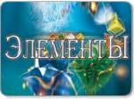 Бесплатно скачать игру Элементы - Логические и головоломки - Казуальные мини-игры - Браузерные, казуальные, онлайновые, компьютерные и мини-игры