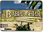 Бесплатно скачать игру Вавилония - Три в ряд / шарики - Казуальные мини-игры - Браузерные, казуальные, онлайновые, компьютерные и мини-игры