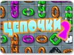 Бесплатно скачать игру Цепочки 2 - Три в ряд / шарики - Казуальные мини-игры - Браузерные, казуальные, онлайновые, компьютерные и мини-игры