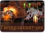 Бесплатно скачать игру Гиперзахватчик - Аркады и экшн - Казуальные мини-игры - Браузерные, казуальные, онлайновые, компьютерные и мини-игры