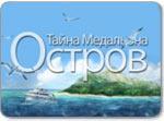 Бесплатно скачать игру Остров: Тайна медальона - Квесты и поиск предметов - Казуальные мини-игры - Браузерные, казуальные, онлайновые, компьютерные и мини-игры