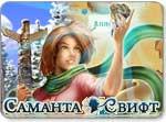 Бесплатно скачать игру Саманта Свифт: Тайна Атлантиды - Квесты и поиск предметов - Казуальные мини-игры - Браузерные, казуальные, онлайновые, компьютерные и мини-игры