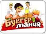 Бесплатно скачать игру Бургер Мания - Стратегии и бизнес - Казуальные мини-игры - Браузерные, казуальные, онлайновые, компьютерные и мини-игры