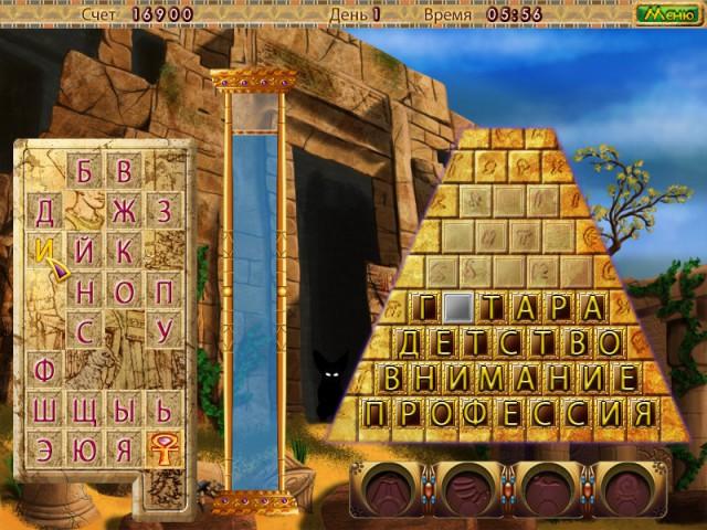 игра пирамида скачать - фото 4