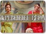 Бесплатно скачать игру Древний Рим - Стратегии и бизнес - Казуальные мини-игры - Браузерные, казуальные, онлайновые, компьютерные и мини-игры