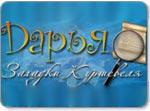 Бесплатно скачать игру Дарья: загадки Куршавеля - Квесты и поиск предметов - Казуальные мини-игры - Браузерные, казуальные, онлайновые, компьютерные и мини-игры