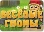 Бесплатно скачать игру Весёлые гномы - Стратегии и бизнес - Казуальные мини-игры - Браузерные, казуальные, онлайновые, компьютерные и мини-игры