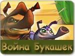 Бесплатно скачать игру Война букашек - Стратегии и бизнес - Казуальные мини-игры - Браузерные, казуальные, онлайновые, компьютерные и мини-игры
