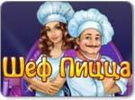 Бесплатно скачать игру Шеф Пицца 2 - Стратегии и бизнес - Казуальные мини-игры - Браузерные, казуальные, онлайновые, компьютерные и мини-игры