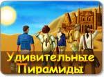 Бесплатно скачать игру Удивительные пирамиды - Слова - Казуальные мини-игры - Браузерные, казуальные, онлайновые, компьютерные и мини-игры