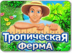 Бесплатно скачать игру Тропическая ферма - Стратегии и бизнес - Казуальные мини-игры - Браузерные, казуальные, онлайновые, компьютерные и мини-игры