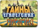 Бесплатно скачать игру Тайны Египетских Пирамид - Стратегии и бизнес - Казуальные мини-игры - Браузерные, казуальные, онлайновые, компьютерные и мини-игры