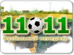 Бесплатно скачать игру Футбольный менеджер 11x11 - Стратегии и менеджеры - Онлайновые игры - Браузерные, казуальные, онлайновые, компьютерные и мини-игры