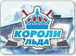 Бесплатно скачать игру Короли льда (Хоккейный менеджер) - Стратегии и менеджеры - Онлайновые игры - Браузерные, казуальные, онлайновые, компьютерные и мини-игры