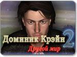 Бесплатно скачать игру Доминик Крейн 2: Другой мир - Квесты и поиск предметов - Казуальные мини-игры - Браузерные, казуальные, онлайновые, компьютерные и мини-игры