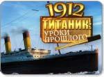 Бесплатно скачать игру Титаник 1912: уроки прошлого - Квесты и поиск предметов - Казуальные мини-игры - Браузерные, казуальные, онлайновые, компьютерные и мини-игры