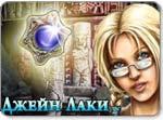 Бесплатно скачать игру Джейн Лаки - Квесты и поиск предметов - Казуальные мини-игры - Браузерные, казуальные, онлайновые, компьютерные и мини-игры