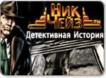 Бесплатно скачать игру Ник Чейз: детективная история - Квесты и поиск предметов - Казуальные мини-игры - Браузерные, казуальные, онлайновые, компьютерные и мини-игры
