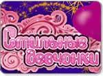 Бесплатно скачать игру Стильные девчонки: история любви - Стратегии и бизнес - Казуальные мини-игры - Браузерные, казуальные, онлайновые, компьютерные и мини-игры