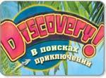 Бесплатно скачать игру Discovery! В поисках приключений - Квесты и поиск предметов - Казуальные мини-игры - Браузерные, казуальные, онлайновые, компьютерные и мини-игры
