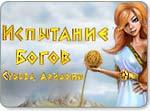 Бесплатно скачать игру Испытание богов: судьба Ариадны - Три в ряд / шарики - Казуальные мини-игры - Браузерные, казуальные, онлайновые, компьютерные и мини-игры
