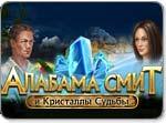Бесплатно скачать игру Алабама Смит и кристаллы судьбы - Квесты и поиск предметов - Казуальные мини-игры - Браузерные, казуальные, онлайновые, компьютерные и мини-игры