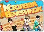 Бесплатно скачать игру Королева вечеринок - Стратегии и бизнес - Казуальные мини-игры - Браузерные, казуальные, онлайновые, компьютерные и мини-игры