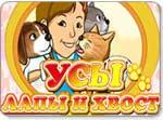 Бесплатно скачать игру Усы Лапы и Хвост (детская игра) - Стратегии и бизнес - Казуальные мини-игры - Браузерные, казуальные, онлайновые, компьютерные и мини-игры