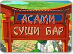Бесплатно скачать игру Асами Суши бар - Три в ряд / шарики - Казуальные мини-игры - Браузерные, казуальные, онлайновые, компьютерные и мини-игры