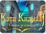 Бесплатно скачать игру Кэти Кидман: в погоне за сенсацией - Квесты и поиск предметов - Казуальные мини-игры - Браузерные, казуальные, онлайновые, компьютерные и мини-игры