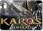 Бесплатно скачать игру KAROS: Начало - Ролевые игры / MMORPG - Онлайновые игры - Браузерные, казуальные, онлайновые, компьютерные и мини-игры