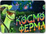 Бесплатно скачать игру Космоферма - Стратегии и бизнес - Казуальные мини-игры - Браузерные, казуальные, онлайновые, компьютерные и мини-игры