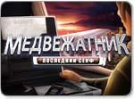 Бесплатно скачать игру Медвежатник: последний сейф - Квесты и поиск предметов - Казуальные мини-игры - Браузерные, казуальные, онлайновые, компьютерные и мини-игры