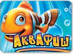 Бесплатно скачать игру Аквафиш 2 - Аркады и экшн - Казуальные мини-игры - Браузерные, казуальные, онлайновые, компьютерные и мини-игры
