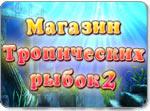 Бесплатно скачать игру Магазин тропических рыбок 2 - Три в ряд / шарики - Казуальные мини-игры - Браузерные, казуальные, онлайновые, компьютерные и мини-игры