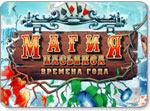 Бесплатно скачать игру Магия пасьянса: Времена года - Настольные и карточные - Казуальные мини-игры - Браузерные, казуальные, онлайновые, компьютерные и мини-игры